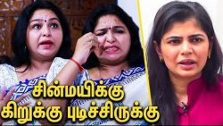 சின்மயிக்கு சரமாரி கேள்விகள் : Actress Sonia Bose Interview About Chinmayi Issue | Me Too