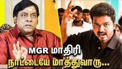 மவுனமா இருந்தே புரட்சி செய்வாரு : Singamuthu WOW Words about Thalapathy Vijay | Interview