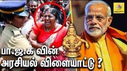 அம்பலமாகும் சபரிமலை அரசியல் : Evidence Kathir Shares the Truth behind Sabarimala | BJP Politics