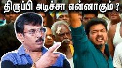 ரசிகர்கள் திருப்பி அடிச்சா தாங்குவீங்களா ? : Director Perarasu Interview On Sarkar Issue   Vijay