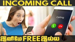 ஆப்பு வைத்த Telecom Networks : CK MATHIVANAN ABOUT INCOMING CALL PRICE