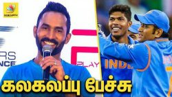 கலகலப்பு பேச்சு : Hilarious Speech| Dinesh Karthik Appreciates Umesh Yadav