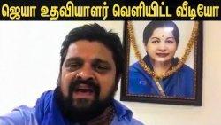 ஜெயா நினைவு நாள் : பூங்குன்றன் வெளியிட்ட உருக்கமான வீடியோ : Jayalalitha Memorial Day