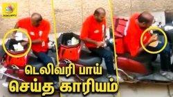 FOOD டெலிவரி பாய் செய்த காரியம் | Zomato Delivery Boy Takes a Bite, Video Goes Viral
