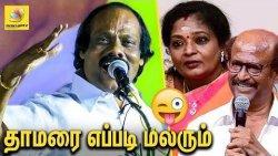 ரஜினி - தமிழிசையை செம கலாய் | Leoni Funny Speech On Rajinikanth And Tamilisai
