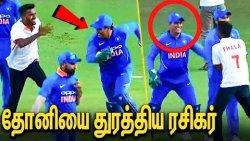 Thala Dhoni's Fun Moment With Fan   India vs Australia 2nd ODI   Cricket News