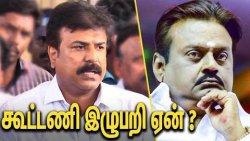 DMDK கூட்டணி இழுபறி ஏன் ? நிருபர்கள் சரமாரி கேள்வி : Sudhish Open Speech About Vijayakanth Alliance