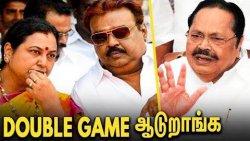 தேமுதிகவுக்கு இடமில்லை கைவிரித்த திமுக : DMK Duraimurugan Speech   DMDK Alliance , Vijayakanth