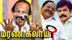தண்ணி காட்டுறாரு : Leoni Trolls AIADMK , BJP , DMDK , PMK Leaders   Latest Speech