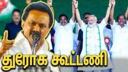 கவிதை சொல்லி கலாய்த்த ஸ்டாலின் : Stalin About AIADMK Alliance | Anbumani , OPS | Modi
