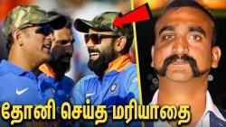 Ms Dhoni Tribute To Pulwama Martyrs | India vs Australia | cricket news