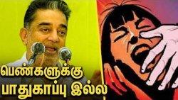 Women Safety In Tamilnadu Is Under Risk : Kamal Hassan speech | Women's Day Event | MNM