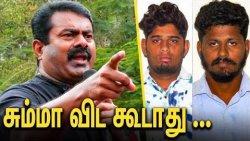 சும்மா விட கூடாது : Seeman Angry Speech On Pollachi Issue | Latest