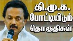 திமுக கூட்டணி கட்சிகள் போட்டியிடும் தொகுதிகள் இதுதான் | MK Stalin Speech | Elections 2019