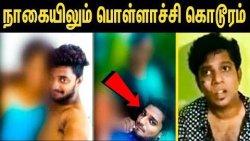 நாகையிலும் பொள்ளாச்சி கொடூரம் | After Pollachi Thirunavukkarasu Nagapattinam Sundar arrested | News