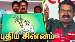 தமிழனுக்கு - கிடைத்த விவசாயி சின்னம் : Seeman Speech About Lok Sabha Election 2019