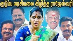 குடும்ப அரசியல் மக்களை முட்டாள் ஆக்காதிங்க : Rajeshwari Priya Interview | OPS , Duraimurugan