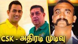 CSK முடிவால் மனம் குளிர்ந்த மக்கள் | Ticket Money Donated To Pulwama Attack Martyrs | MS Dhoni