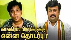 Pollachi Issue : காங்கிரஸ் பிரமுகருக்கு என்ன தொடர்பு ? | Summons Issued To Mayura Jayakumar | Latest