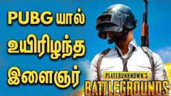 Young boy Lost His Life Due To PUBG | Telangana , Game Addiction | Hot News