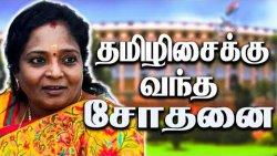 தேர்தலால் தமிழிசைக்கு வந்த சோதனை | Campaign against Uncle in Kanyakumari | Lok Sabha Elections 2019