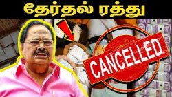 தேர்தல் ரத்து: Election Commission Cancels Vellore polls | IT Raid , Duraimurugan