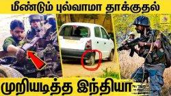 பயங்கர தாக்குதலை முறியடித்த இந்தியா! நடந்தது என்ன? | Indian Army | Pulwama Attack