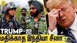 சூடு பிடிக்கும் லடாக் எல்லை பிரச்சனை | India avoiding Trump's Interference | India vs China