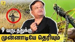 வேட்டையாடும் வெட்டுக்கிளிகள்..- உண்மையை உடைத்த KV Anand | Kaappan Locust Attack Prediction
