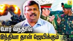 இந்தியா சீனா தள்ளு முள்ளுக்கு என்ன காரணம் : Colonel Thyagarajan Interview About Indo China Issue