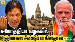 ராமர் கோவிலை விமர்சித்த பாகிஸ்தான்... பதிலடி கொடுத்த இந்தியா | Pakistan | India
