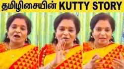 தெலுங்கானா ஆளுநர் தமிழிசையின் குட்டி கதை | Tamilisai Soundararajan's Short Motivational Story