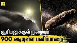 சூரியனை நெருங்கிய பனிப்பாறை! அதிர்ச்சியில் விஞ்ஞானிகள் | News Glitz | NASA | ISRO