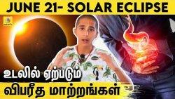 யாரும் வெளியே போகாதீங்க! சூரிய கிரகணத்தால் வரும் ஆபத்து - எச்சரிக்கும் Abigya | Solar Eclipse