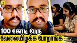 கதறும் IT ஊழியர்கள் : Elavaeasan Raja On How To Deal With Job Termination | Infosys, CTS