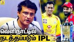 IPL கொரோனா பாதிப்பு குறைவான நாட்டில் நடக்குமா ? | IPL to start out side India ? | CSK MI