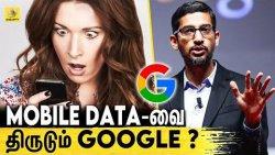 Google மீது 5 Billion இழப்பீடு வழக்கு | Mobile Data, Sundar Pichai, User Privacy