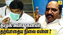கவலைக்கிடம் என்று சொல்லப்பட்ட நிலையின் அமைச்சர் விளக்கம் : Vijaya Basker About DMK MLA J Anbazhagan