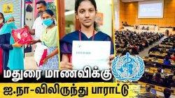 தமிழகத்திற்கு பெருமை சேர்த்த மதுரை மாணவி | Corona Fund | UNO