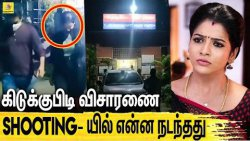 PANDIAN STORES டீமிடம் விசாரணை...VJ Chitra Suicide Case Details | VJ Chithu | RIP Chitra