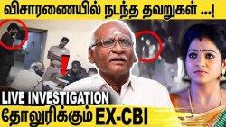 சித்ராவை Postmortem பண்ண டாக்டர் யாரு? Ex CBI Mohan Raj   VJ Chitra Suicide Case