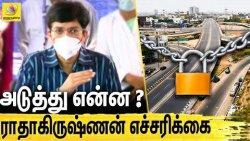 அலட்சியமா இருக்காதீங்க.. மக்களுக்கு ராதாகிருஷ்ணன் விடுத்த எச்சரிக்கை | Radhakrishnan Latest Speech