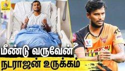அறுவை சிகிச்சைக்கு பின் நடராஜனின் உருக்கமான பதிவு | Natarajan, SRH | IPL 2021