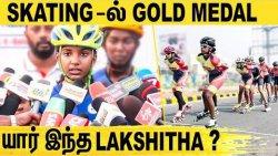 தமிழகத்தை பெருமை படுத்திய சிறுமி - அசத்தலான சாதனை | Skating Gold Medalist | Latest Tamil News