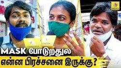 மூச்சு அடைக்குது ஆனாலும் Mask போடுறோம் : Public Opinion On Wear A Mask in Public.