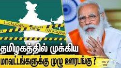 மே 1 -லிருந்து முழு ஊரடங்கா ? மத்திய அரசு அதிரடி ஆலோசனை | Lockdown Extend in India | Covid-19
