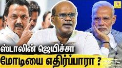மே-2 க்கு பிறகு ஸ்டாலின் - மோடி உறவு எப்படி இருக்கும்? : Ravindhran Dhuraisamy   Stalin   Modi