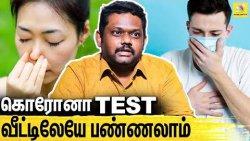 இத பண்ணா கொரோனா இருக்கானு கண்டு பிடிக்கலாம் : Dr Deepak Kanna Interview | Covid Home Test