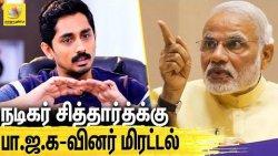 நடிகர் சித்தார்த்க்கு வந்த மிரட்டல் ! Siddarth-க்கு பெருகும் ஆதரவு | Modi, Siddarth | Latest News