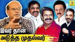 சீமான் தேர்தல் முடிவில் தாக்கத்தை ஏற்படுத்துவார் : Ravindhran Dhuraisamy | TN Elelction Result 2021
